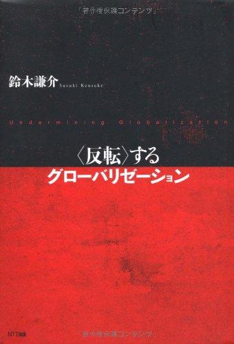 """""""反転""""するグローバリゼーション"""
