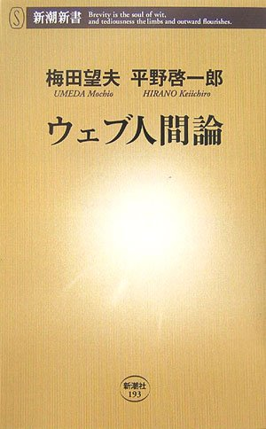 ウェブ人間論 (新潮新書)