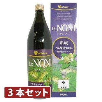 Dr.NONI 熟成100%ジュース 900ml 【3本セット】 B01FTT8KHG