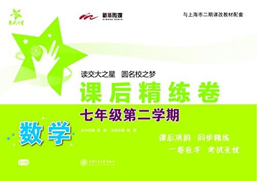 交大之星·课后精练卷:7年级数学(第2学期)(与上海市二期课改教材配套) (Chinese Edition)
