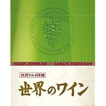 Sekai no wain : Chizu de miru zukan