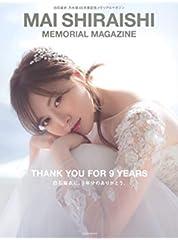 白石麻衣 乃木坂46卒業記念メモリアルマガジン