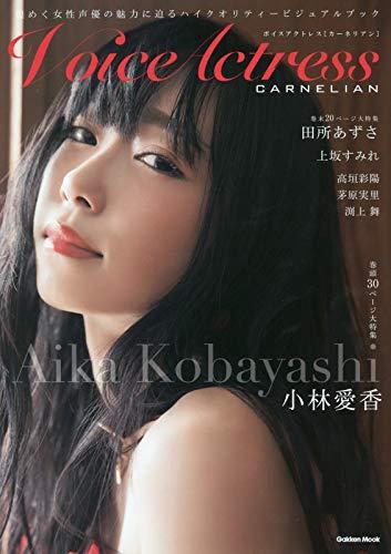 Voice Actress 最新号 表紙画像