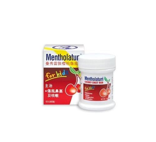 Mentholatum Cherry Chest Rub For Kids Relieve Cold & Cough Symptoms 28g / 1oz (Chest Rub Cherry)