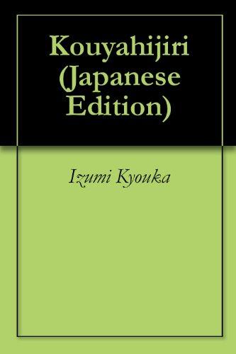 Kouyahijiri (Japanese Edition)