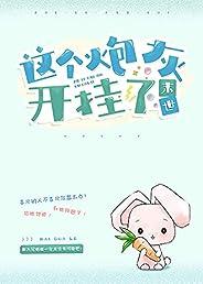 這個炮灰開掛了[末世] (Traditional Chinese Edition)