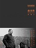 南京传(读懂南京,就是读懂中国历史)