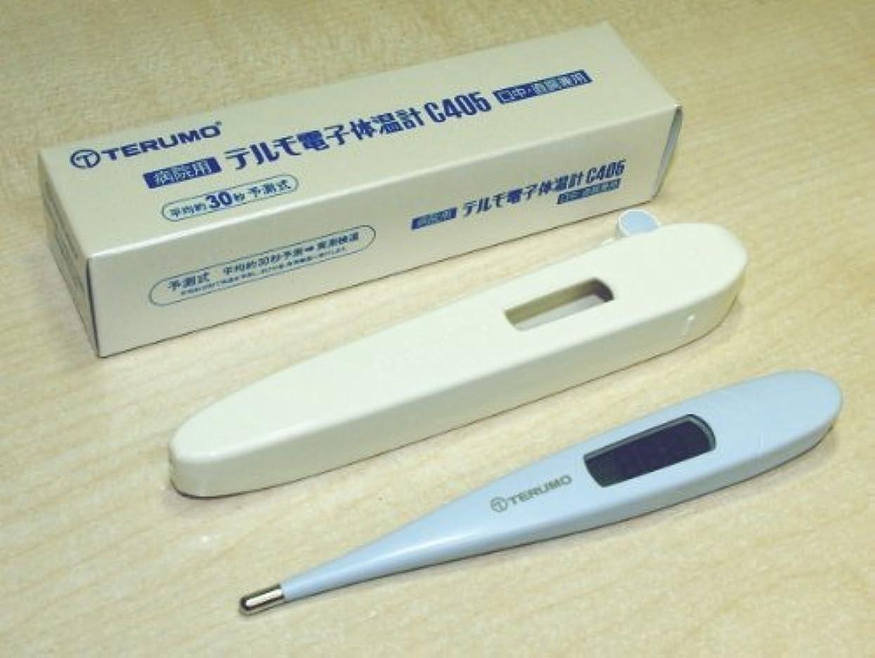 バッテリー国旗メディックオムロン 電子体温計 けんおんくん MC-170 わき?口中用