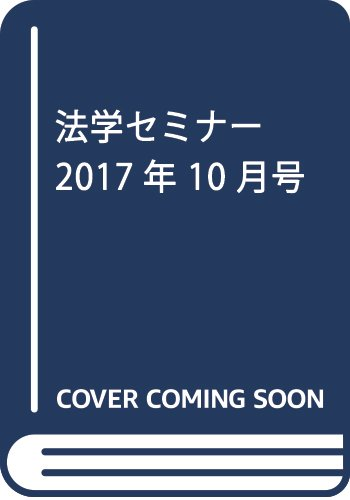 法学セミナー 2017年 10 月号 [雑誌]