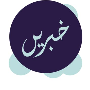 Amazon com: Urdu News Daily: Appstore for Android