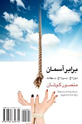 Against the Sky: Barabar-e Aseman (Persian Edition)