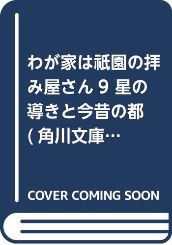 わが家は祇園の拝み屋さん9 星の導きと今昔の都 (角川文庫)