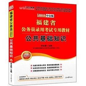 Read Online Civil servants employed in the public version of the 2013 Fujian Provincial exam professional textbooks: Public basics (gifts worth 150 yuan book value-added card)(Chinese Edition) pdf epub