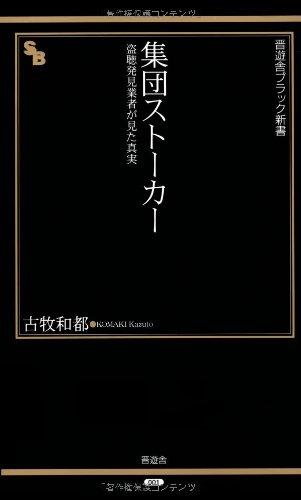 集団ストーカー―盗聴発見業者が見た真実 (晋遊舎ブラック新書 001)