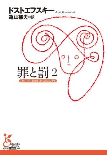 罪と罰 2 (光文社古典新訳文庫)