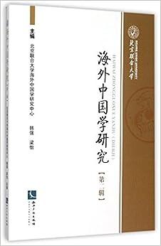 Book 海外中国学研究(第2辑)
