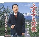 Shinichi Sasaki - Furusato Tsugaru / Ringo No Hana Ga Saiteita [Japan CD] KICM-30476