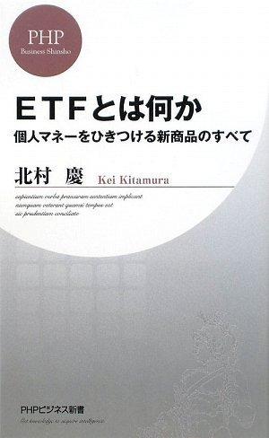 ETFとは何か (PHPビジネス新書)