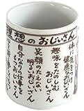 山志製陶所 湯呑 家庭円満シリーズ 理想のおじいさん