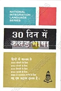 To hindi learning pdf kannada