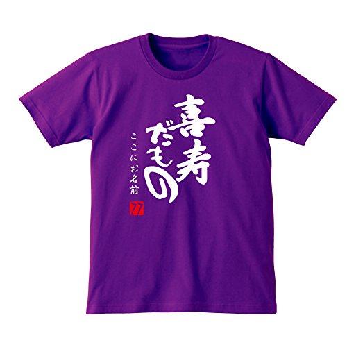 いらいらさせる状グリップシャレもん 喜寿 祝い 紫 ちゃんちゃんこ の代わり tシャツ 名入れ 紫色 プレゼント 父 母 77歳 メンズ レディース 【喜寿だもの】ちゃんちゃんこ の代わり 誕生日