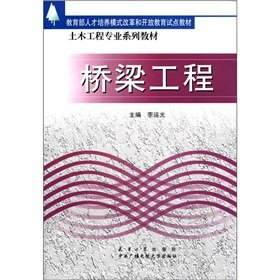 Training model reform of the Ministry of Education and the Open Education Pilot textbook Civil Engineering Professional Series textbooks: Bridge Engineering(Chinese Edition)