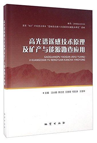 高应力深井安全开采理论与控制技术/特大型镍矿充填法开采技术著作丛书