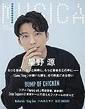 MUSICA(ムジカ) 2019年 12 月号 [雑誌]