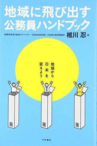 地域に飛び出す公務員ハンドブック―地域から日本を変えよう