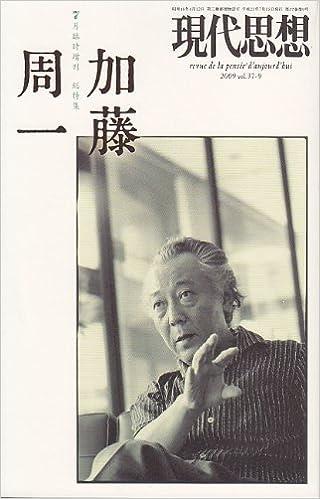 Book's Cover of 現代思想2009年7月臨時増刊号 総特集=加藤周一 (日本語) ムック – 2009/7/1