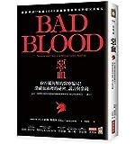恶血:硅谷独角兽的医疗骗局!滴血成金 Bad Blood 台版 坏血惡血 商业周刊 比尔盖茨推荐 女版乔布斯