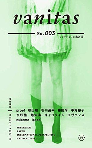 vanitas No.003 | ファッションの批評誌