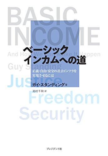ベーシックインカムへの道 ―正義・自由・安全の社会インフラを実現させるには