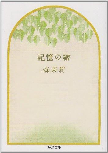 記憶の絵 (ちくま文庫)
