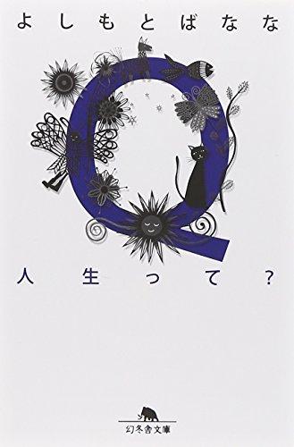 Q人生って? (幻冬舎文庫)