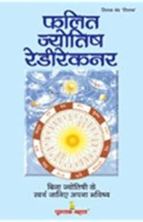 Ratnakar pdf jyotish