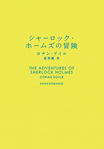 シャーロック・ホームズの冒険 (新潮文庫)