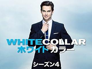 ホワイトカラー シーズン4
