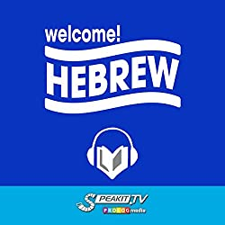 Welcome to Hebrew | Prolog.co.il (3421): A Complete Self-Study Course for Learning Hebrew