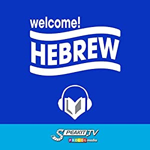 Welcome to Hebrew | Prolog.co.il (3421): A Complete Self-Study Course for Learning Hebrew Audiobook