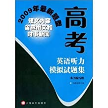college entrance Listening Mock Test: Essay Practical and current events with the content (the latest Questions in 2009)(Chinese Edition)