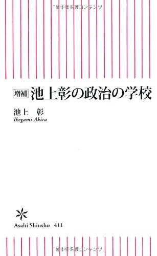 増補 池上彰の政治の学校 (朝日新書)