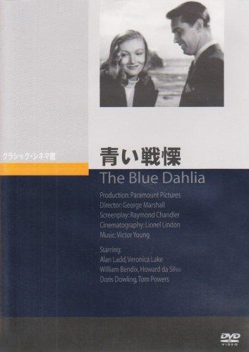 青い戦慄 [DVD]