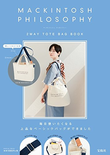 MACKINTOSH PHILOSOPHY 2018 ‐ 2WAY TOTE BAG BOOK 大きい表紙画像