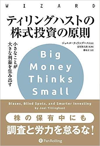 ティリングハストの株式投資の原則