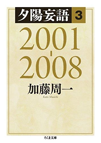 夕陽妄語3 2001-2008 (ちくま文庫)