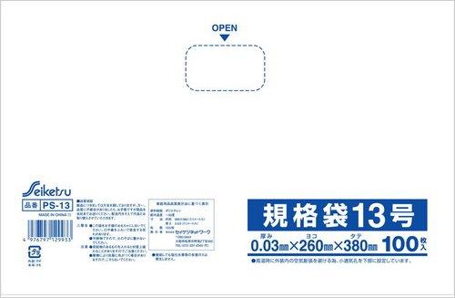 セイケツネットワーク セイケツパック 規格袋13号 透明 100枚X30パック B077CMQ9XL