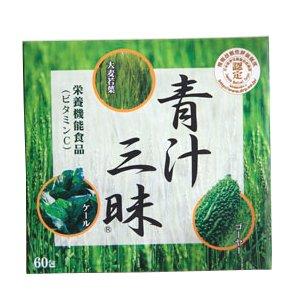 3箱セット 青汁三昧 60包   B01AWTNWRG
