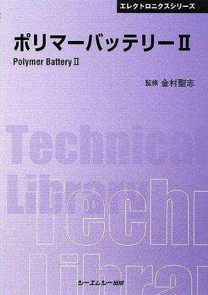 Download Porimā batterī : 2 pdf