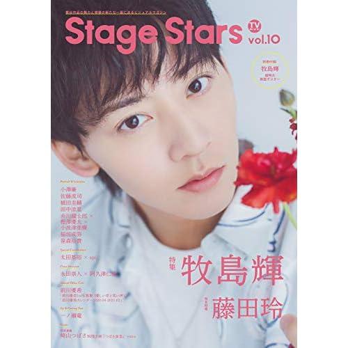 TVガイド Stage Stars vol.10 表紙画像